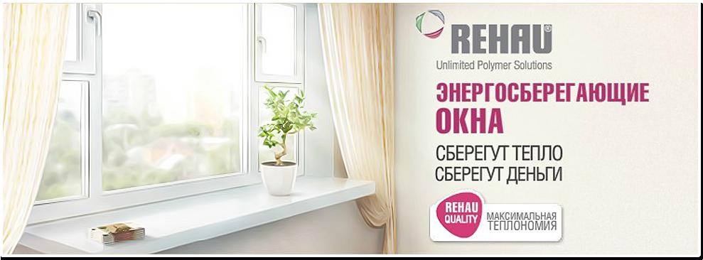 Энергосберегающие окна REHAU сберегут не только тепло, но и Ваши деньги. Это не просто реклама, это слоган компании, которая на рынке уже 60 лет.